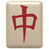 Mahjong Tile Red Dragon ios/apple emoji