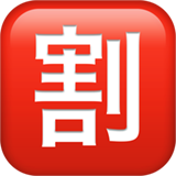 Squared Cjk Unified Ideograph-5272 ios/apple emoji