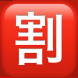 Squared Cjk Unified Ideograph-5272 ios emoji