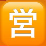 Squared Cjk Unified Ideograph-55b6 ios emoji
