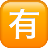 Squared Cjk Unified Ideograph-6709 ios/apple emoji