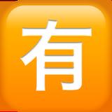 Squared Cjk Unified Ideograph-6709 ios emoji