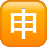 Squared Cjk Unified Ideograph-7533 ios/apple emoji