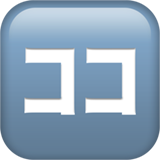 Squared Katakana Koko ios emoji
