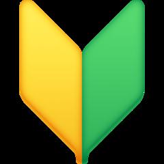 Japanese Symbol For Beginner facebook emoji