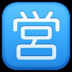 Squared Cjk Unified Ideograph-55b6 facebook emoji