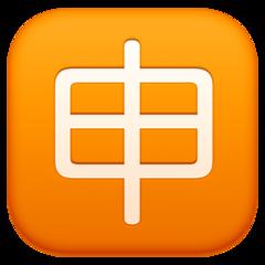 Squared Cjk Unified Ideograph-7533 facebook emoji