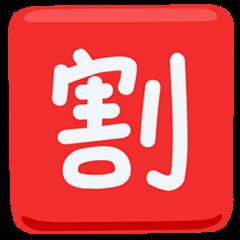 Squared Cjk Unified Ideograph-5272 facebook messenger emoji