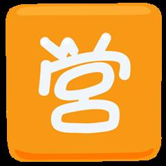 Squared Cjk Unified Ideograph-55b6 facebook messenger emoji