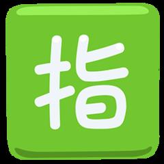 Squared Cjk Unified Ideograph-6307 facebook messenger emoji