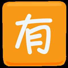 Squared Cjk Unified Ideograph-6709 facebook messenger emoji
