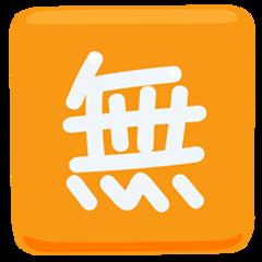 Squared Cjk Unified Ideograph-7121 facebook messenger emoji
