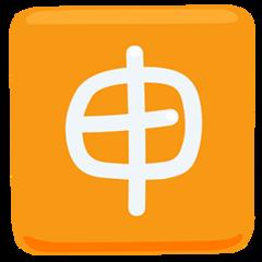 Squared Cjk Unified Ideograph-7533 facebook messenger emoji