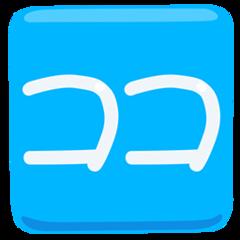 Squared Katakana Koko facebook messenger emoji