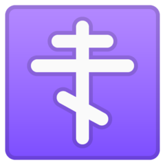 Orthodox Cross google emoji