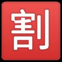 Squared Cjk Unified Ideograph-5272 google emoji
