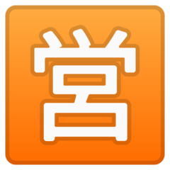 Squared Cjk Unified Ideograph-55b6 google emoji