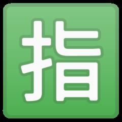Squared Cjk Unified Ideograph-6307 google emoji