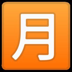Squared Cjk Unified Ideograph-6708 google emoji
