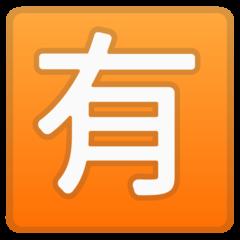 Squared Cjk Unified Ideograph-6709 google emoji