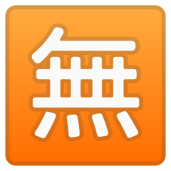 Squared Cjk Unified Ideograph-7121 google emoji