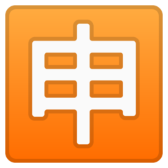Squared Cjk Unified Ideograph-7533 google emoji