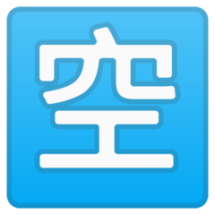 Squared Cjk Unified Ideograph-7a7a google emoji