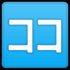 Squared Katakana Koko google emoji