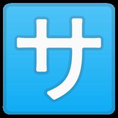 Squared Katakana Sa google emoji