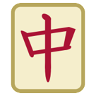Mahjong Tile Red Dragon htc emoji