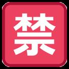 Squared Cjk Unified Ideograph-7981 htc emoji