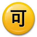 Circled Ideograph Accept lg emoji