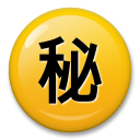 Circled Ideograph Secret lg emoji
