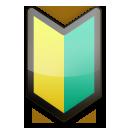 Japanese Symbol For Beginner lg emoji
