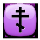 Orthodox Cross lg emoji