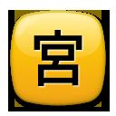 Squared Cjk Unified Ideograph-55b6 lg emoji