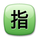 Squared Cjk Unified Ideograph-6307 lg emoji