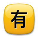 Squared Cjk Unified Ideograph-6709 lg emoji