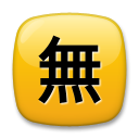Squared Cjk Unified Ideograph-7121 lg emoji