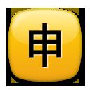 Squared Cjk Unified Ideograph-7533 lg emoji