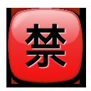 Squared Cjk Unified Ideograph-7981 lg emoji