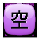 Squared Cjk Unified Ideograph-7a7a lg emoji