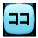 Squared Katakana Koko lg emoji