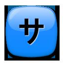 Squared Katakana Sa lg emoji