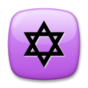 Star Of David lg emoji