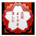White Flower lg emoji