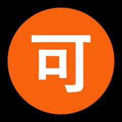 Circled Ideograph Accept microsoft emoji
