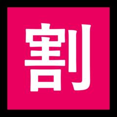 Squared Cjk Unified Ideograph-5272 microsoft emoji