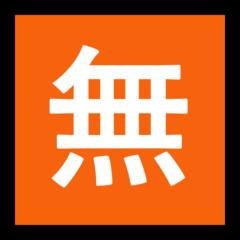Squared Cjk Unified Ideograph-7121 microsoft emoji