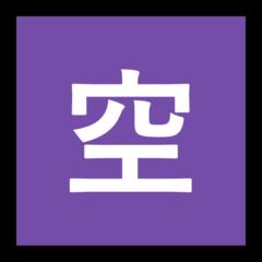 Squared Cjk Unified Ideograph-7a7a microsoft emoji